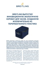 breitling-launches-innovative-sustainable-watch-box_ru.pdf