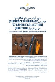 superocean-heritage-57-capsule-collection-and-superocean-heritage-57-limited-edition_sa.pdf