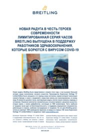 superocean-heritage-57-limited-edition-ii_ru.pdf