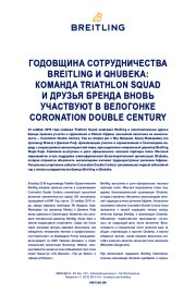 2019-coronation-double-century-and-qhubeka-partnership_ru.pdf