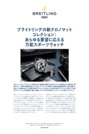 the-chronomat-collection_jp.pdf