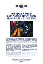 superocean-outerknown-and-outerknown-econyl-nato-straps_kr-1.pdf