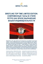 top-time-limited-edition_ru.pdf