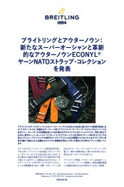superocean-outerknown-and-outerknown-econyl-nato-straps_jp-1.pdf