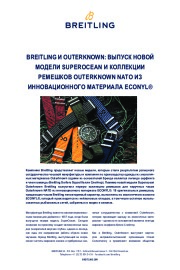 superocean-outerknown-and-outerknown-econyl-nato-straps_ru-1.pdf
