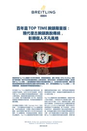 top-time-limited-edition_cnt.pdf
