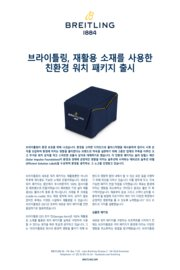 breitling-launches-innovative-sustainable-watch-box_kr.pdf