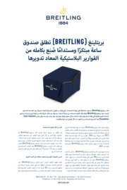 breitling-launches-innovative-sustainable-watch-box_sa.pdf