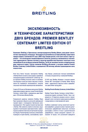premier_bentley_centenary_limited_edition_ru.pdf