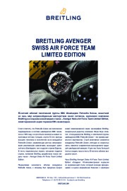 avenger-swiss-air-force-team-limited-edition_ru-1.pdf