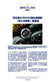 avenger-swiss-air-force-team-limited-edition_cnt-1.pdf