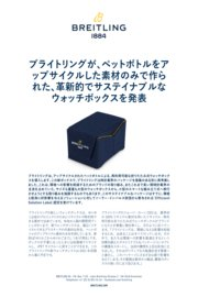 breitling-launches-innovative-sustainable-watch-box_jp.pdf