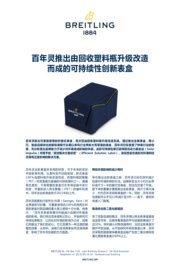 breitling-launches-innovative-sustainable-watch-box_cns.pdf