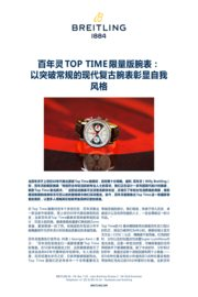 top-time-limited-edition_cns.pdf