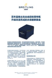 breitling-launches-innovative-sustainable-watch-box_cnt.pdf