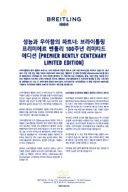 premier_bentley_centenary_limited_edition_kr.pdf