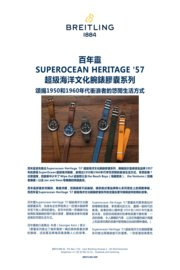 superocean-heritage-57-capsule-collection-and-superocean-heritage-57-limited-edition_cnt.pdf