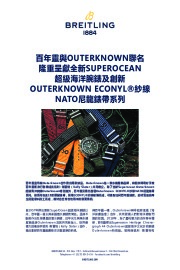 superocean-outerknown-and-outerknown-econyl-nato-straps_cnt-1.pdf