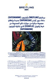 superocean-outerknown-and-outerknown-econyl-nato-straps_sa-1.pdf