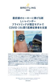 superocean-heritage-57-limited-edition-ii_jp.pdf