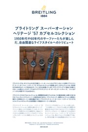 superocean-heritage-57-capsule-collection-and-superocean-heritage-57-limited-edition_jp.pdf
