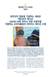superocean-heritage-57-limited-edition-ii_kr.pdf