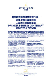 premier_bentley_centenary_limited_edition_cns.pdf