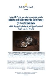 superocean-heritage-57-outerknown_sa.pdf