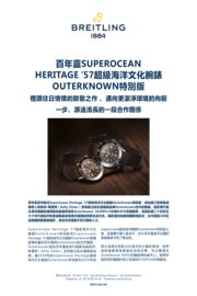 superocean-heritage-57-outerknown_cnt.pdf