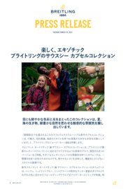 chronomat-south-sea-capsule-collection_jp.pdf