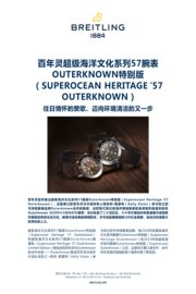 superocean-heritage-57-outerknown_cns.pdf