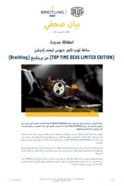 top-time-deus-limited-edition_sa.pdf