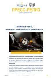 top-time-deus-limited-edition_ru.pdf