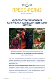 chronomat-south-sea-capsule-collection_ru.pdf